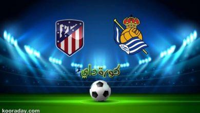 صورة مشاهدة مباراة أتلتيكو مدريد وريال سوسيداد بث مباشر اليوم 22-12 في الدوري الإسباني