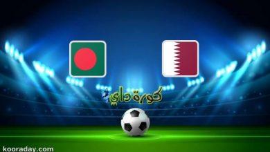 صورة مشاهدة مباراة قطر وبنجلاديش بث مباشر اليوم تصفيات آسيا المؤهلة لكأس العالم 2022