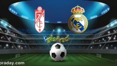 صورة موعد مباراة ريال مدريد وغرناطة في الدوري الاسباني والقنوات الناقلة
