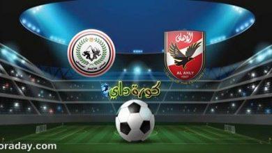 صورة موعد مباراة الأهلي وطلائع الجيش في نهائي كأس مصر والقنوات الناقلة