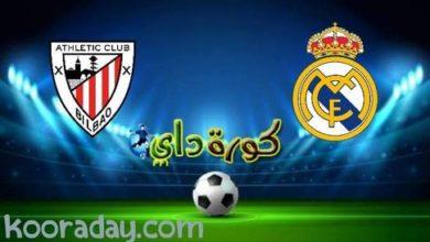 صورة تفاصيل مباراة ريال مدريد وأتلتيك بلباو اليوم في الدوري الإسباني