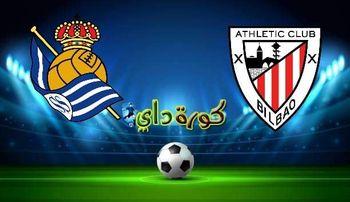 صورة مشاهدة مباراة أتلتيك بلباو وريال سوسيداد بث مباشر اليوم الدوري الإسباني