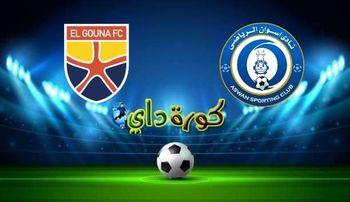 صورة مشاهدة مباراة أسوان والجونة بث ماشر اليوم في الدوري المصري