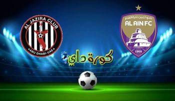 صورة مشاهدة مباراة العين والجزيرة بث مباشر اليوم في دوري الخليج العربي الإماراتي
