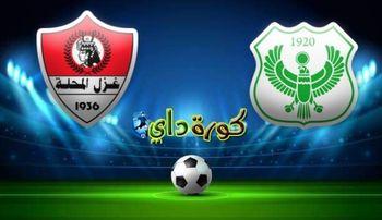 صورة مشاهدة مباراة المصري البورسعيدي وغزل المحلة بث مباشر اليوم بالدوري المصري