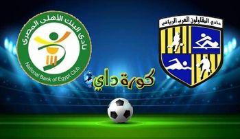 صورة مشاهدة مباراة المقاولون العرب والبنك الأهلي بث مباشر اليوم الدوري المصري