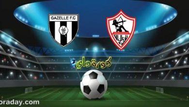 صورة موعد مباراة الزمالك والغزالة في دوري أبطال أفريقيا والقنوات الناقلة