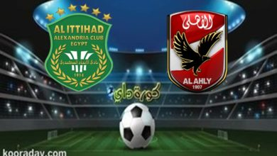 صورة موعد مباراة الاهلي والاتحاد السكندري بالدوري المصري والقنوات الناقلة