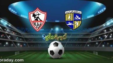 صورة موعد مباراة الزمالك والمقاولون العرب في الدوري المصري والقنوات الناقلة