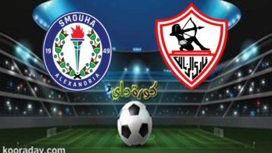 صورة موعد مباراة الزمالك وسموحة بالدوري المصري والقنوات الناقلة