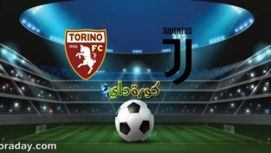 صورة موعد مباراة يوفنتوس وتورينو في الدوري الايطالي والقنوات الناقلة