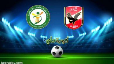 صورة نتيجة | مباراة الأهلي والبنك الأهلي اليوم في الدوري المصري الممتاز