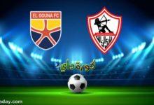 صورة مشاهدة مباراة الزمالك والجونة بث مباشر اليوم 19-1 في الدوري المصري