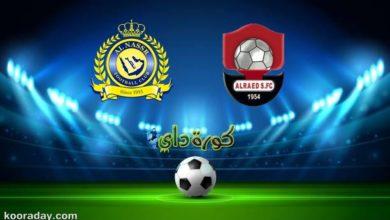 صورة مشاهدة مباراة النصر والرائد بث مباشر اليوم في الدوري السعودي للمحترفين