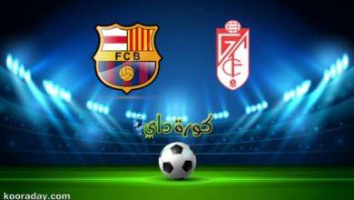 صورة مشاهدة مباراة برشلونة وغرناطة بث مباشر اليوم  في الليجا الإسبانية