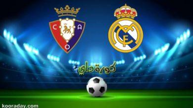 صورة مشاهدة مباراة ريال مدريد وأوساسونا بث مباشر اليوم في الدوري الاسباني
