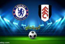 صورة مشاهدة مباراة تشيلسي وفولهام بث مباشر اليوم في الدوري الإنجليزي