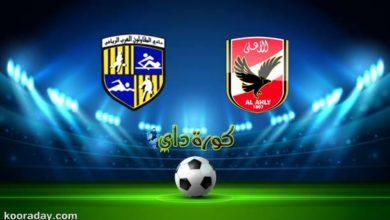 صورة مشاهدة مباراة الأهلي والمقاولون العرب بث مباشر اليوم في الدوري المصري