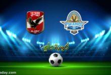 صورة مشاهدة مباراة الأهلي وبيراميدز بث مباشر اليوم في الدوري المصري الممتاز