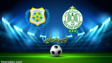 صورة مشاهدة مباراة الرجاء الرياضي والإسماعيلي بث مباشر اليوم في إياب بطولة كأس محمد السادس للأبطال