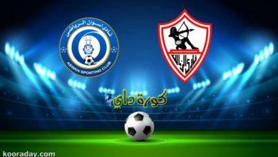 صورة مشاهدة مباراة الزمالك وأسوان بث مباشر اليوم في الدوري المصري