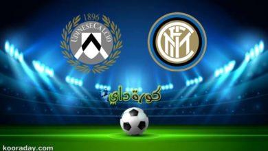 صورة مشاهدة مباراة إنتر ميلان وأودينيزي بث مباشر اليوم 23-1-2021 في الدوري الإيطالي