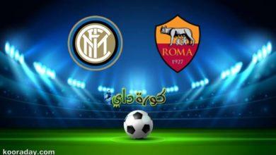 صورة مشاهدة مباراة إنتر ميلان وروما بث مباشر اليوم في الدوري الايطالي