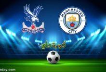صورة مشاهدة مباراة مانشستر سيتي وكريستال بالاس بث مباشر اليوم 17/1 في الدوري الإنجليزي