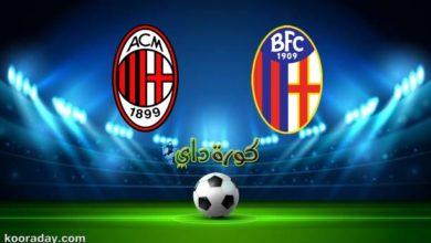 صورة مشاهدة مباراة ميلان وبولونيا بث مباشر اليوم في الدوري الإيطالي