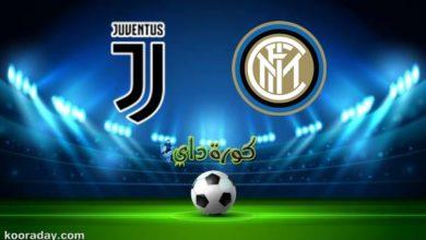 صورة مشاهدة مباراة يوفنتوس وإنتر ميلان بث مباشر اليوم في الدوري الإيطالي