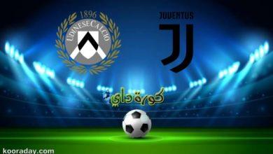صورة مشاهدة مباراة يوفنتوس وأودينيزي بث مباشر اليوم في الدوري الايطالي