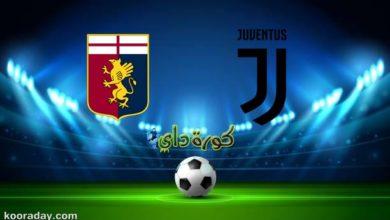 صورة مشاهدة مباراة يوفنتوس وجنوى بث مباشر اليوم 13-1 في كأس إيطاليا