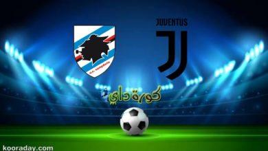 صورة مشاهدة مباراة يوفنتوس وسامبدوريا بث مباشر اليوم في الكالتشيو الإيطالي