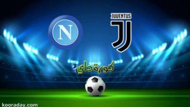 صورة مشاهدة مباراة يوفنتوس ونابولي بث مباشر اليوم في كأس السوبر الإيطالي