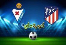 صورة مشاهدة مباراة أتلتيكو مدريد وإيبار بث مباشر اليوم في الدوري الإسباني