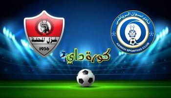 صورة مشاهدة مباراة أسوان وغزل المحلة بث مباشر اليوم في الدوري المصري الممتاز