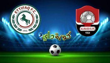 صورة مشاهدة مباراة الإتفاق والرائد بث مباشر اليوم بالدوري السعودي