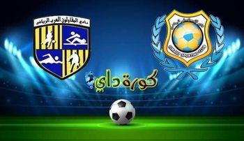 صورة مشاهدة مباراة الإسماعيلي والمقاولون العرب بث مباشر اليوم الدوري المصري