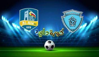 صورة مشاهدة مباراة الباطن والعين بث مباشر اليوم الدوري السعودي