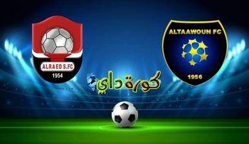 صورة مشاهدة مباراة التعاون والرائد بث مباشر اليوم بالدوري السعودي
