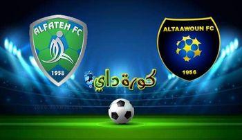 صورة مشاهدة مباراة التعاون والفتح بث مباشر اليوم بالدوري السعودي