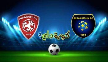 صورة مشاهدة مباراة التعاون والفيصلي بث مباشر اليوم الدوري السعودي
