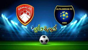 صورة مشاهدة مباراة التعاون وضمك بث مباشر اليوم الدوري السعودي