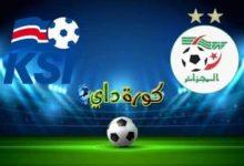 صورة مشاهدة مباراة الجزائر وأيسلندا بث مباشر اليوم كأس العالم لكرة اليد