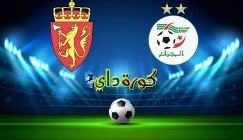 مشاهدة مباراة الجزائر والنرويج بث مباشر اليوم كأس العالم لكرة اليد