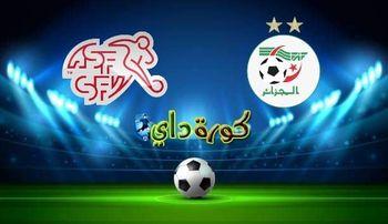 صورة مشاهدة مباراة الجزائر وسويسرا بث مباشر اليوم في مونديال كرة اليد 2021