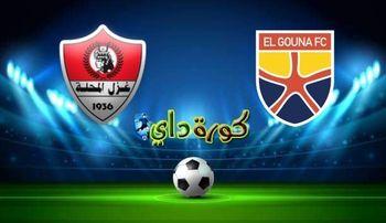 صورة مشاهدة مباراة الجونة وغزل المحلة بث مباشر اليوم بالدوري المصري