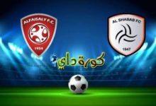 صورة مشاهدة مباراة الشباب والفيصلي بث مباشر اليوم في الدوري السعودي للمحترفين