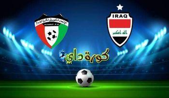 صورة مشاهدة مباراة العراق والكويت بث مباشر اليوم 27-1 الودية