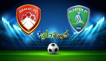 صورة مشاهدة مباراة الفتح وضمك بث مباشر اليوم بالدوري السعودي